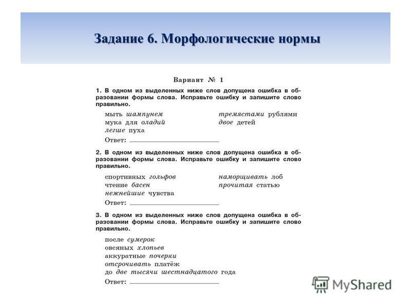 Задание 6. Морфологические нормы Задание 6. Морфологические нормы