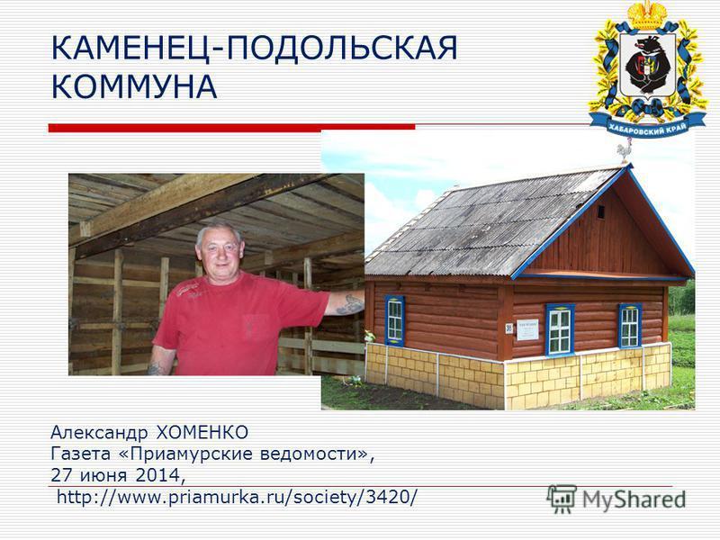 Александр ХОМЕНКО Газета «Приамурские ведомости», 27 июня 2014, http://www.priamurka.ru/society/3420/ КАМЕНЕЦ-ПОДОЛЬСКАЯ КОММУНА