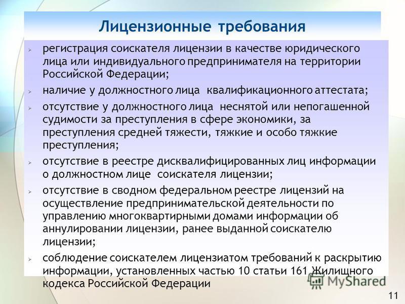 11 регистрация соискателя лицензии в качестве юридического лица или индивидуального предпринимателя на территории Российской Федерации; наличие у должностного лица квалификационного аттестата; отсутствие у должностного лица неснятой или непогашенной