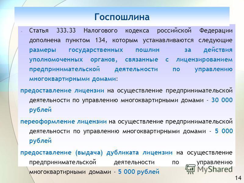 14 Статья 333.33 Налогового кодекса российской Федерации дополнена пунктом 134, которым устанавливаются следующие размеры государственных пошлин за действия уполномоченных органов, связанные с лицензированием предпринимательской деятельности по управ