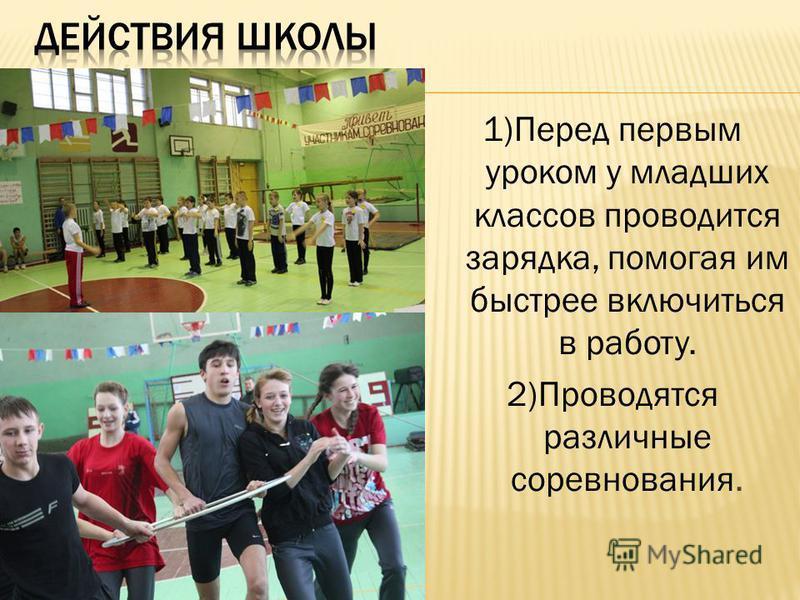 1)Перед первым уроком у младших классов проводится зарядка, помогая им быстрее включиться в работу. 2)Проводятся различные соревнования.