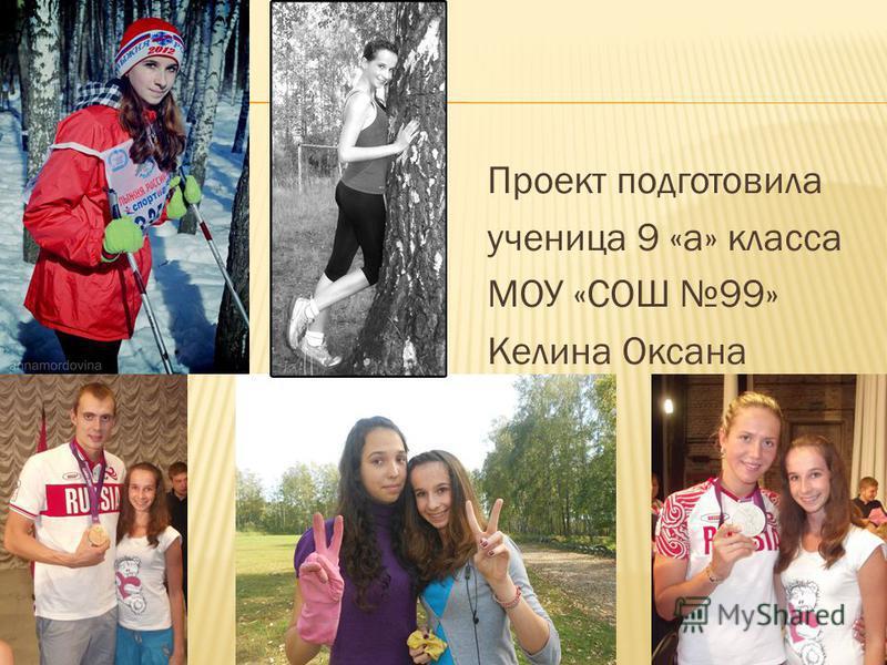 Проект подготовила ученица 9 «а» класса МОУ «СОШ 99» Келина Оксана