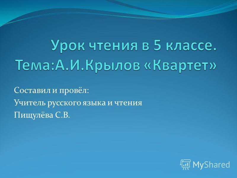 Составил и провёл: Учитель русского языка и чтения Пищулёва С.В.