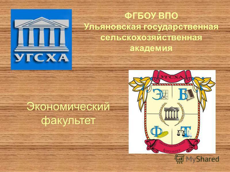 Экономический факультет ФГБОУ ВПО Ульяновская государственная сельскохозяйственная академия