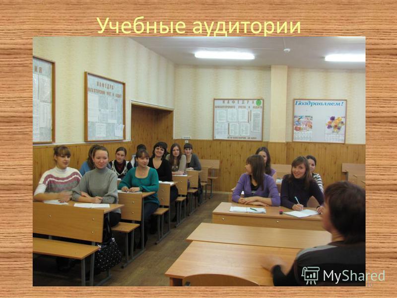 Учебные аудитории 10