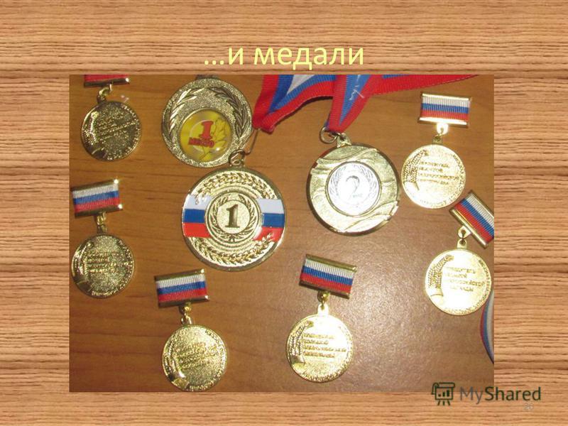 …и медали 20
