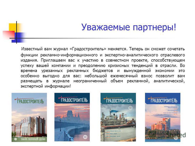 Уважаемые партнеры! Известный вам журнал «Градостроитель» меняется. Теперь он сможет сочетать функции рекламно-информационного и экспертно-аналитического отраслевого издания. Приглашаем вас к участию в совместном проекте, способствующем успеху вашей