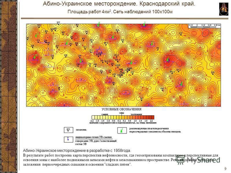 9 Абино-Украинское месторождение в разработке с 1958 года. В результате работ построена карта перспектив нефтеносности, где геометризованный компактные и перспективные для освоения зоны с наиболее подвижными запасами нефти в межскважинном пространств
