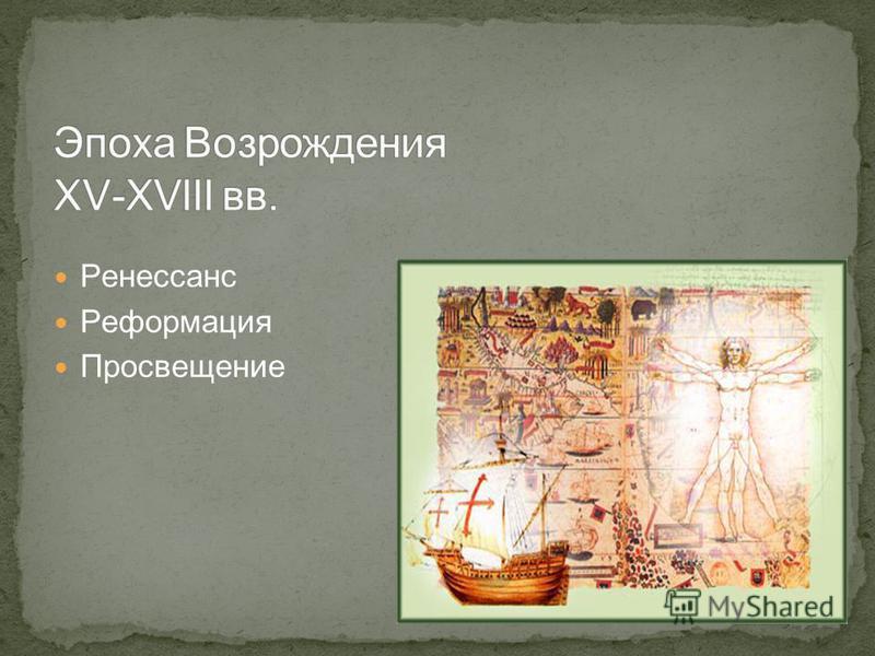 Ренессанс Реформация Просвещение