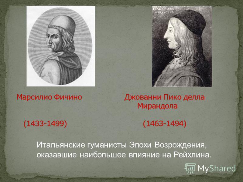 Итальянские гуманисты Эпохи Возрождения, оказавшие наибольшее влияние на Рейхлина.