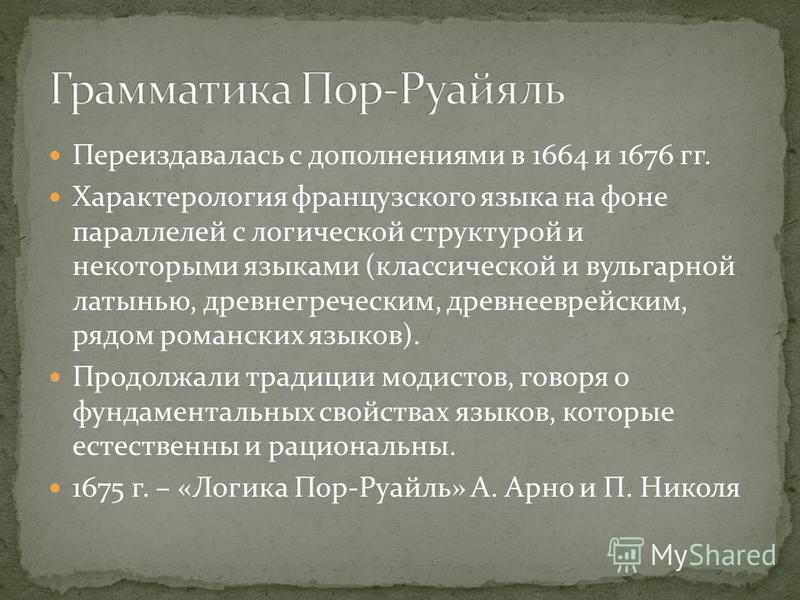 Переиздавалась с дополнениями в 1664 и 1676 гг. Характерология французского языка на фоне параллелей с логической структурой и некоторыми языками (классической и вульгарной латынью, древнегреческим, древнееврейским, рядом романских языков). Продолжал