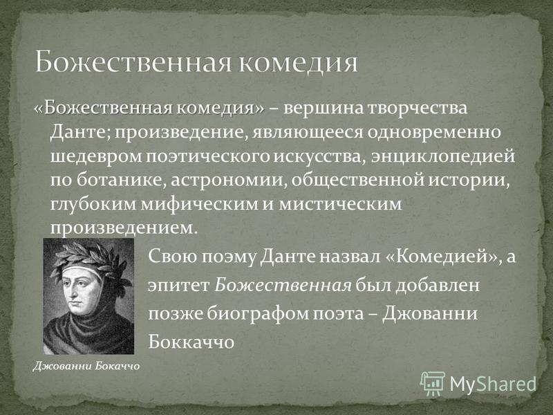 «Божественная комедия» «Божественная комедия» – вершина творчества Данте; произведение, являющееся одновременно шедевром поэтического искусства, энциклопедией по ботанике, астрономии, общественной истории, глубоким мифическим и мистическим произведен