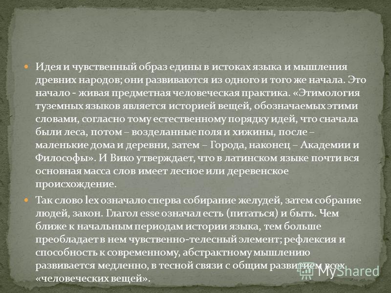 Идея и чувственный образ едины в истоках языка и мышления древних народов; они развиваются из одного и того же начала. Это начало - живая предметная человеческая практика. «Этимология туземных языков является историей вещей, обозначаемых этими словам