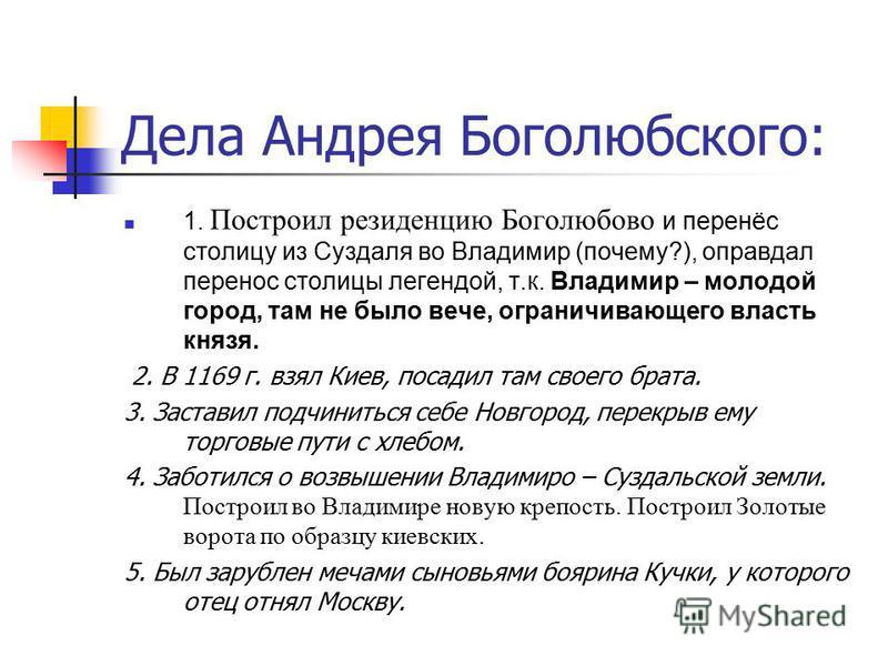 жизни история россии перенос столицы во владимир суздаль москва лица напрямую