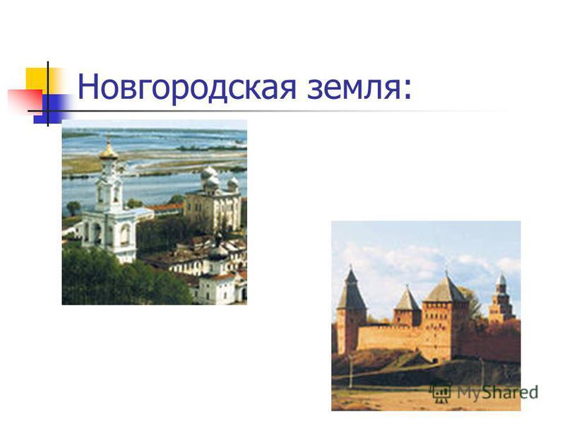 Новгородская земля: