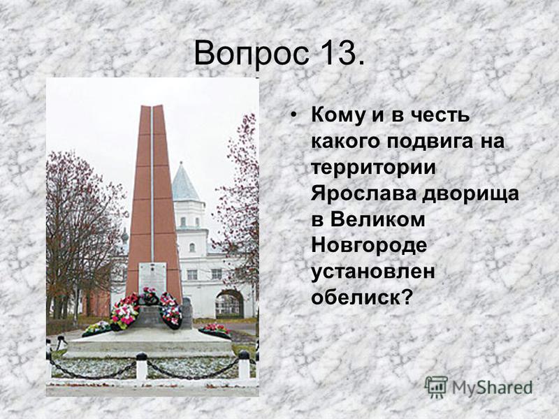 Вопрос 13. Кому и в честь какого подвига на территории Ярослава дворища в Великом Новгороде установлен обелиск?