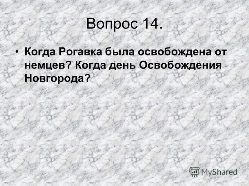 Вопрос 14. Когда Рогавка была освобождена от немцев? Когда день Освобождения Новгорода?