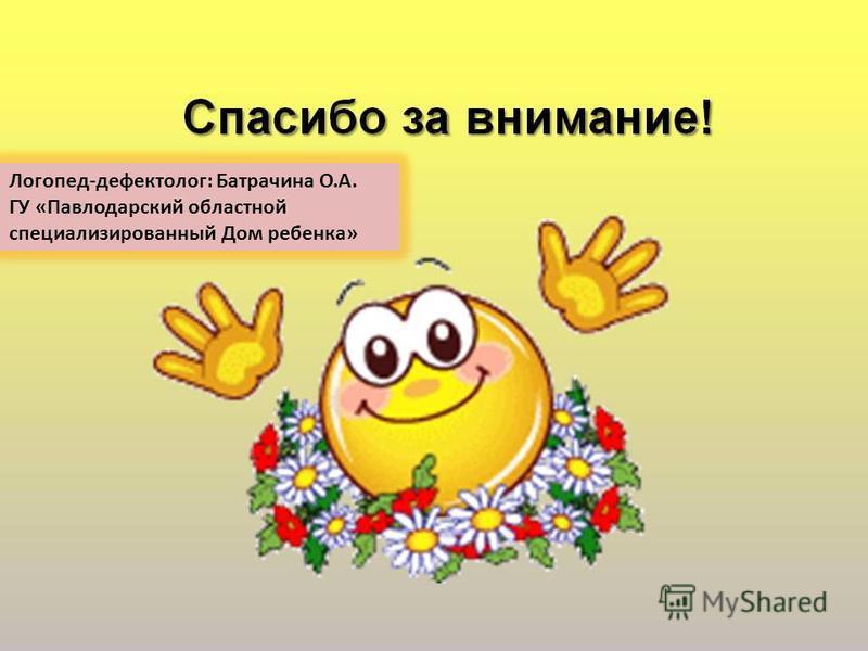 Логопед-дефектолог: Батрачина О.А. ГУ «Павлодарский областной специализированный Дом ребенка»