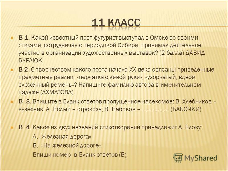 В 1. Какой известный поэт-футурист выступал в Омске со своими стихами, сотрудничал с периодикой Сибири, принимал деятельное участие в организации художественных выставок? (2 балла) ДАВИД БУРЛЮК В 2. С творчеством какого поэта начала XX века связаны п