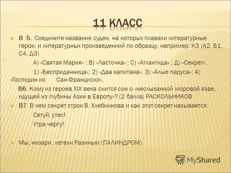 В 5. Соедините названия суден, на которых плавали литературные герои, и литературных произведений по образцу, например: К3 (А2, Б1, С4, Д3) А) «Святая Мария» ; В) «Ласточка» ; С) «Атлантида» ; Д) «Секрет». 1) «Бесприданница»; 2) «Два капитана»; 3) «А