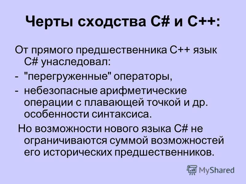Черты сходства C# и С++: От прямого предшественника C++ язык C# унаследовал: -