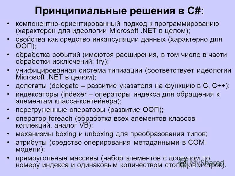 Принципиальные решения в С#: компонентно-ориентированный подход к программированию (характерен для идеологии Microsoft.NET в целом); свойства как средство инкапсуляции данных (характерно для ООП); обработка событий (имеются расширения, в том числе в