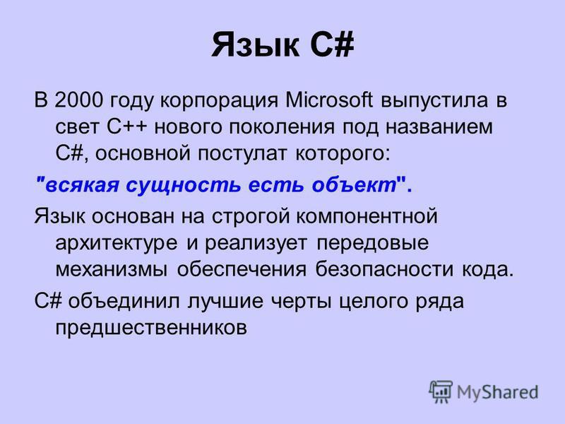 Язык С# В 2000 году корпорация Microsoft выпустила в свет C++ нового поколения под названием C#, основной постулат которого: