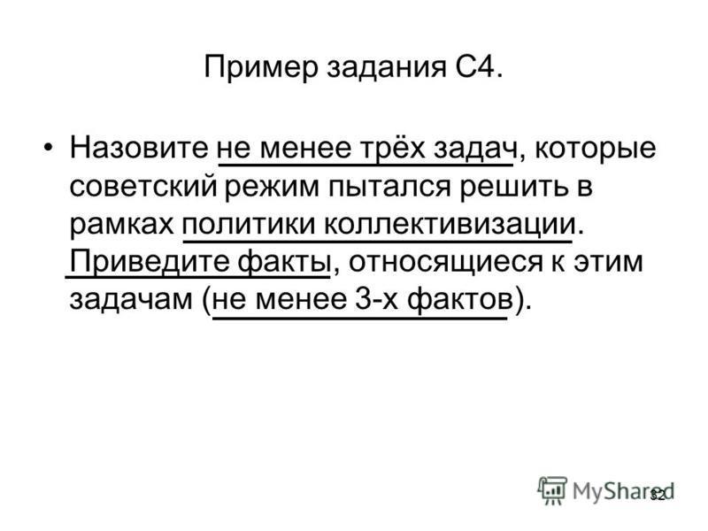 32 Пример задания С4. Назовите не менее трёх задач, которые советский режим пытался решить в рамках политики коллективизации. Приведите факты, относящиеся к этим задачам (не менее 3-х фактов).