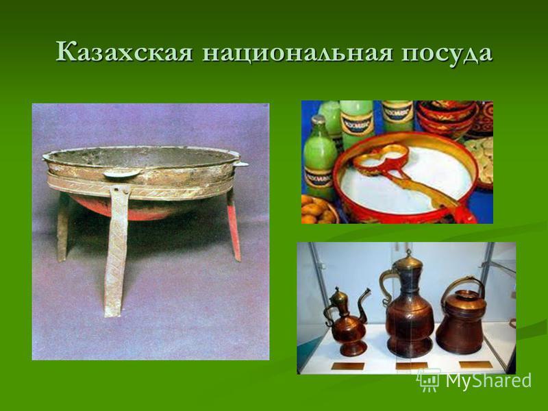 Казахская национальная посуда