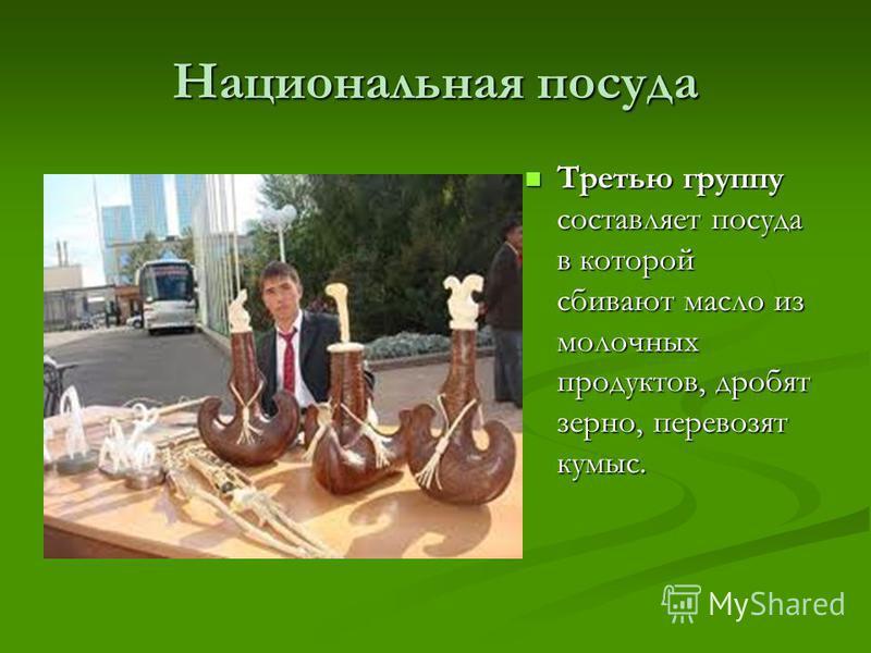 Национальная посуда Третью группу составляет посуда в которой сбивают масло из молочных продуктов, дробят зерно, перевозят кумыс.