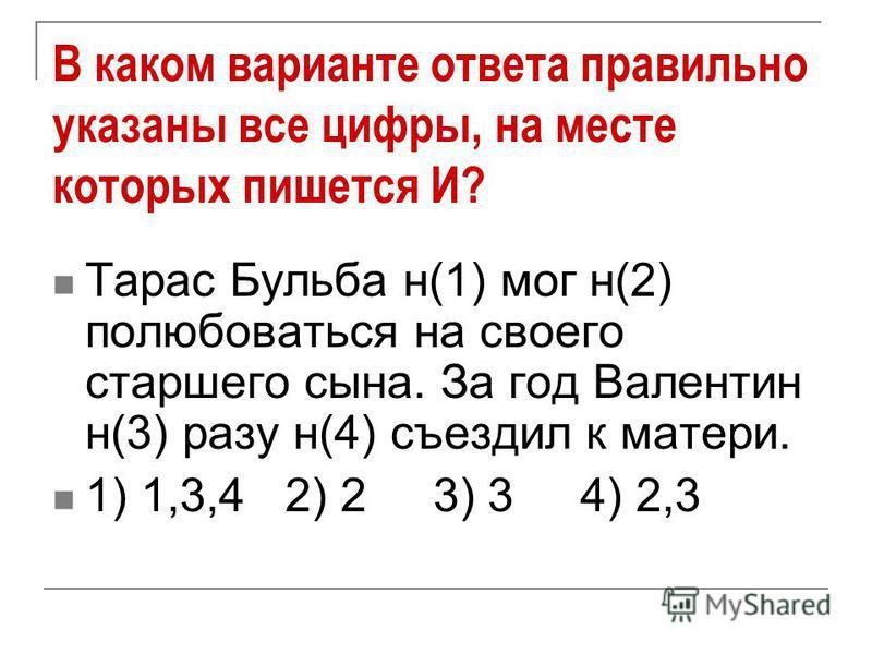 В каком варианте ответа правильно указаны все цифры, на месте которых пишется И? Тарас Бульба н(1) мог н(2) полюбоваться на своего старшего сына. За год Валентин н(3) разу н(4) съездил к матери. 1) 1,3,4 2) 2 3) 3 4) 2,3