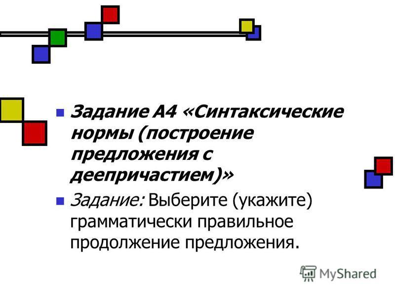Задание А4 «Синтаксические нормы (построение предложения с деепричастием)» Задание: Выберите (укажите) грамматически правильное продолжение предложения.