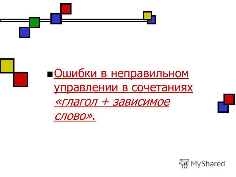 Ошибки в неправильном управлении в сочетаниях «глагол + зависимое слово».