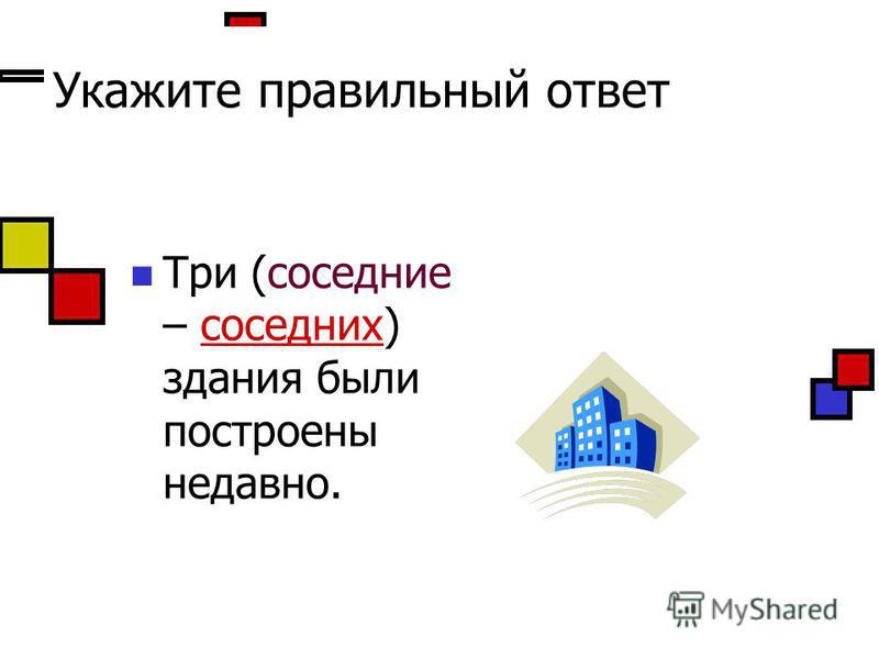 Укажите правильный ответ Три (соседние – соседних) здания были построены недавно.