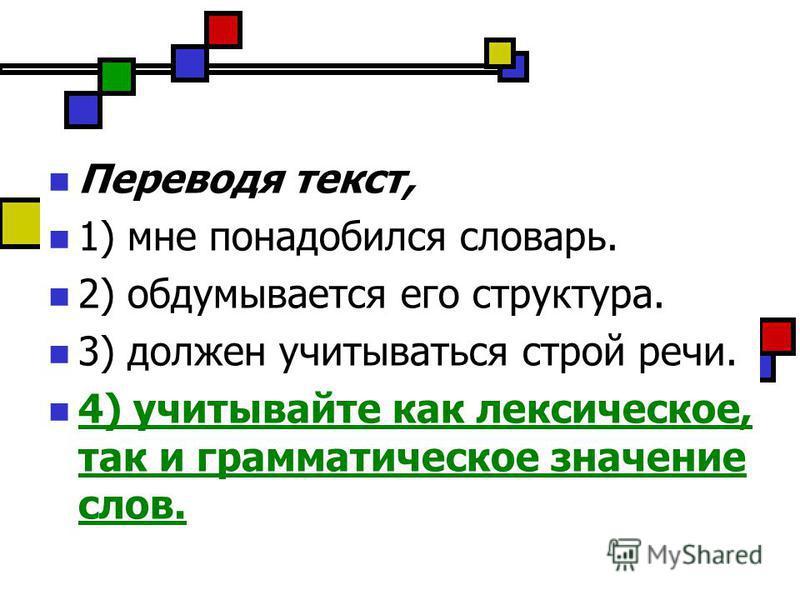 Переводя текст, 1) мне понадобился словарь. 2) обдумывается его структура. 3) должен учитываться строй речи. 4) учитывайте как лексическое, так и грамматическое значение слов.