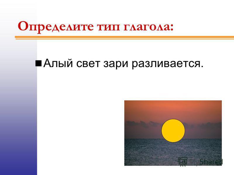 Определите тип глагола: Алый свет зари разливается.