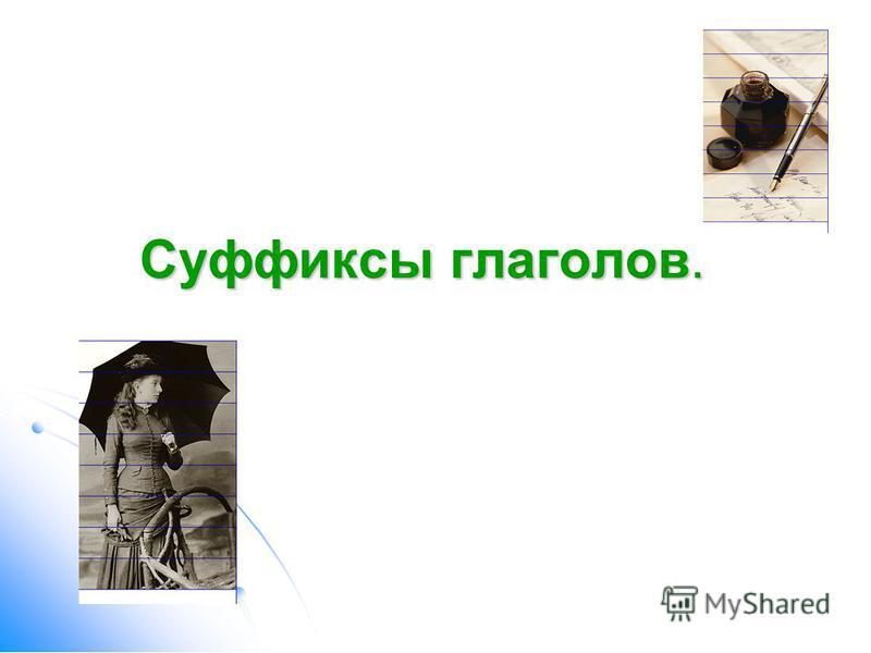 Суффиксы глаголов.