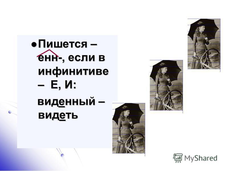 Пишется – эн-, если в инфинитиве – Е, И: Пишется – эн-, если в инфинитиве – Е, И: видэный – видеть видэный – видеть