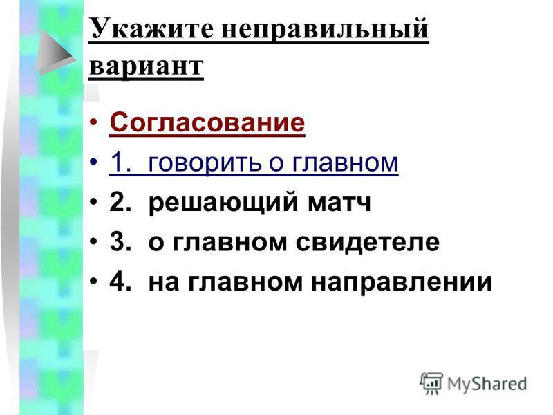 Укажите неправильный вариант Согласование 1. говорить о главном 2. решающий матч 3. о главном свидетеле 4. на главном направлении