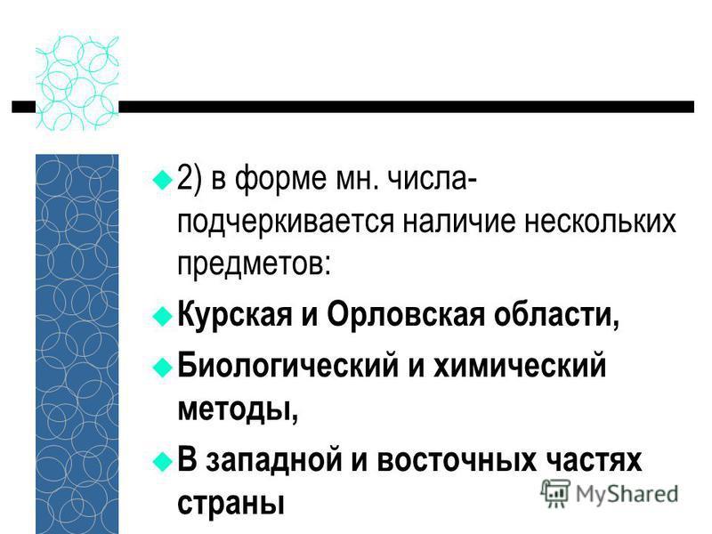 2) в форме мн. числа- подчеркивается наличие нескольких предметов: Курская и Орловская области, Биологический и химический методы, В западной и восточных частях страны
