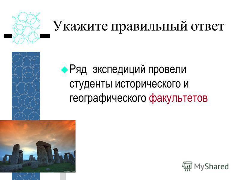 Укажите правильный ответ Ряд экспедиций провели студенты исторического и географического факультетов