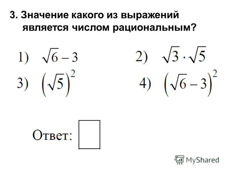 3. Значение какого из выражений является числом рациональным?