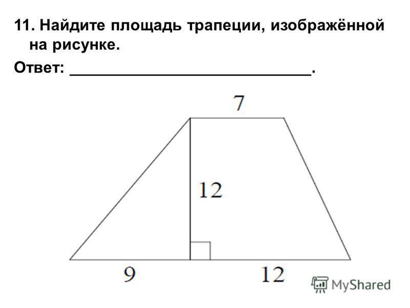11. Найдите площадь трапеции, изображённой на рисунке. Ответ: ___________________________.