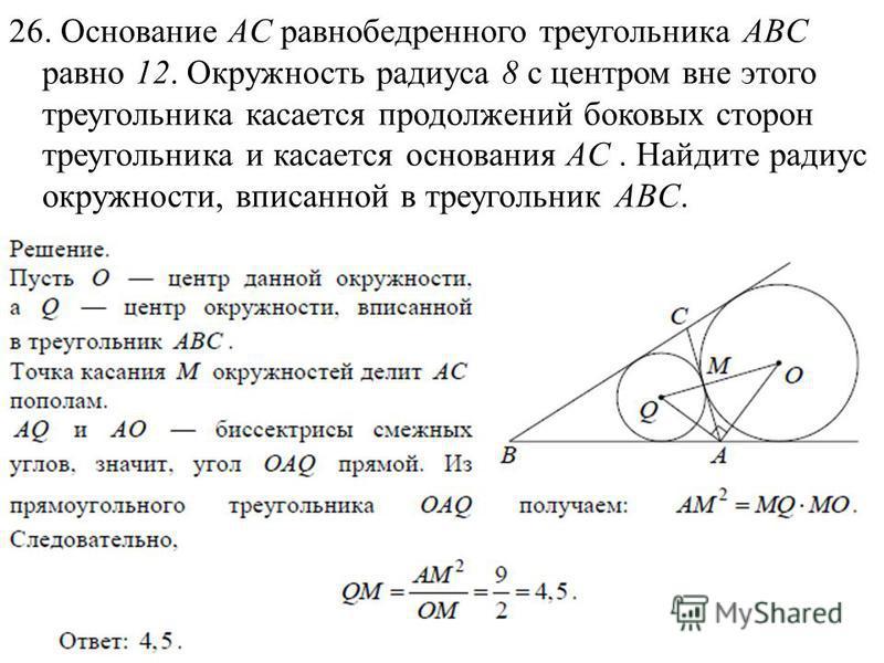 26. Основание AC равнобедренного треугольника ABC равно 12. Окружность радиуса 8 с центром вне этого треугольника касается продолжений боковых сторон треугольника и касается основания AC. Найдите радиус окружности, вписанной в треугольник ABC.