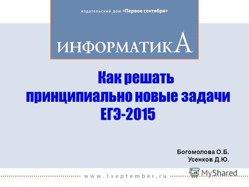 Как решать принципиально новые задачи ЕГЭ-2015 Богомолова О.Б. Усенков Д.Ю.