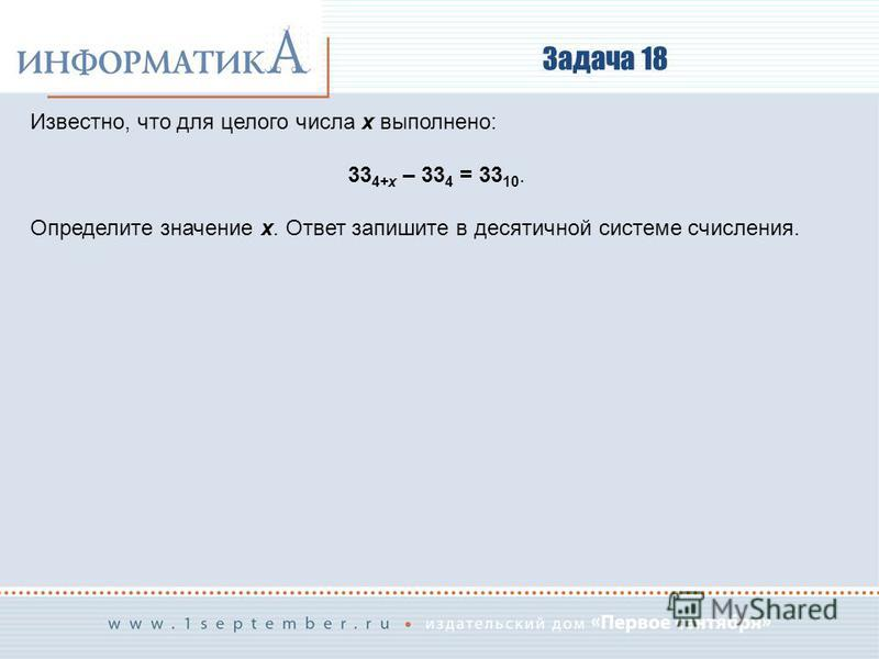 Задача 18 Известно, что для целого числа x выполнено: 33 4+x – 33 4 = 33 10. Определите значение x. Ответ запишите в десятичной системе счисления.