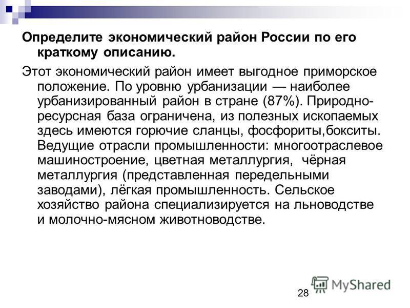 Определите экономический район России по его краткому описанию. Этот экономический район имеет выгодное приморское положение. По уровню урбанизации наиболее урбанизированный район в стране (87%). Природно- ресурсная база ограничена, из полезных ископ