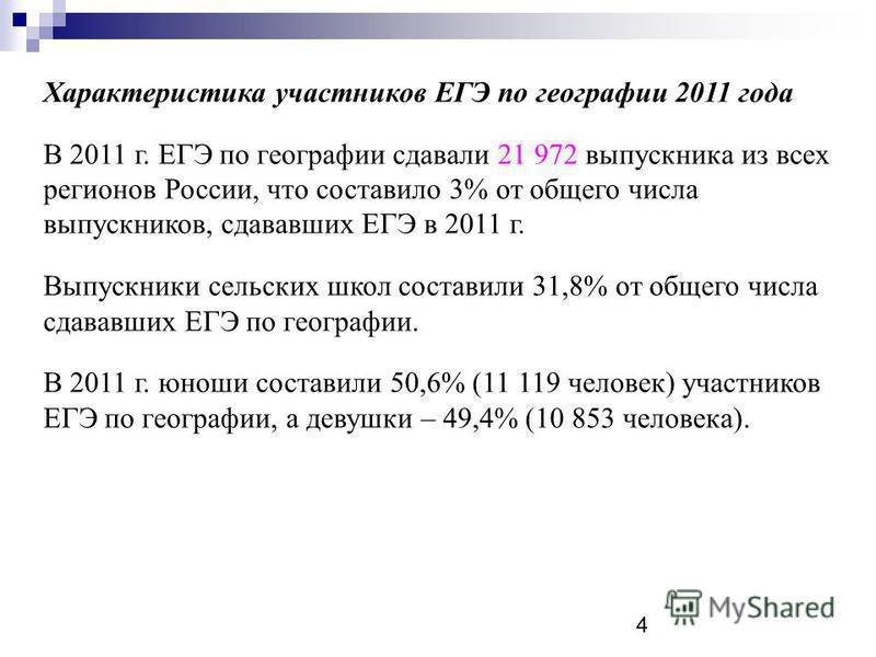 Характеристика участников ЕГЭ по географии 2011 года В 2011 г. ЕГЭ по географии сдавали 21 972 выпускника из всех регионов России, что составило 3% от общего числа выпускников, сдававших ЕГЭ в 2011 г. Выпускники сельских школ составили 31,8% от общег