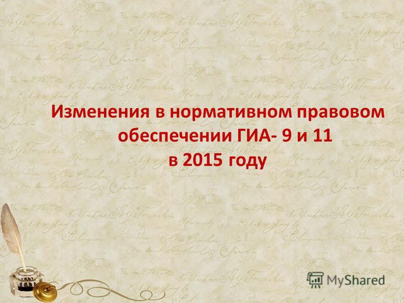Изменения в нормативном правовом обеспечении ГИА- 9 и 11 в 2015 году
