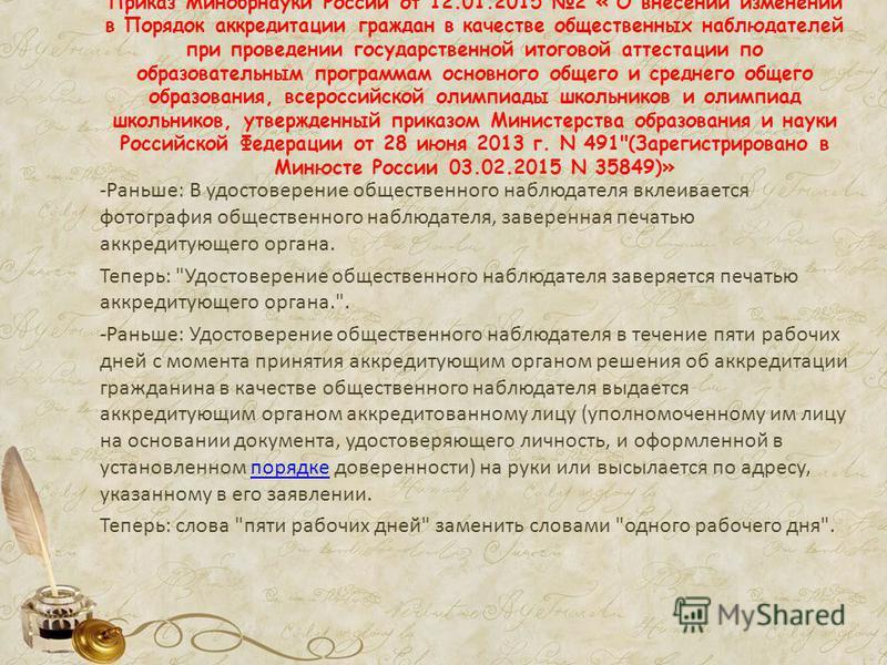 Приказ Минобрнауки России от 12.01.2015 2 «